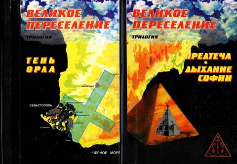 Великое переселение в двух томах