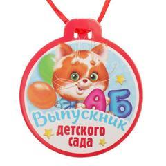Подарочный набор выпускнику детского сада