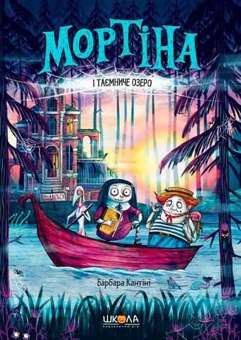 Мортіна та таємниче озеро (кн. 4)