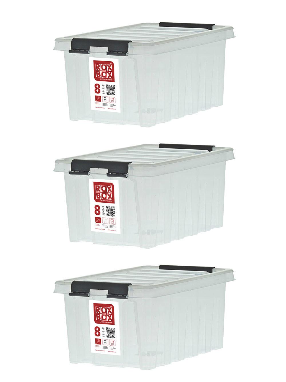 Ящик для хранения RoxBox с крышкой прозрачный 8 литров, набор из 3 штук ящик для хранения полимербыт с крышкой прозрачный пластик 16л