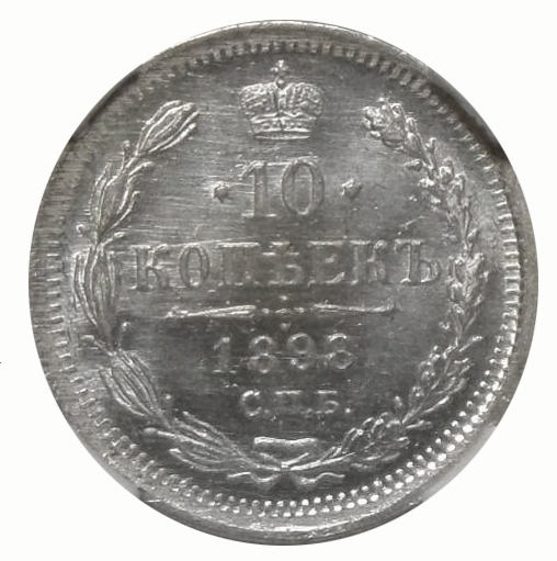 10 копеек. Николай II. 1898 года. (СПБ-АГ) в слабе ННР MS-63. Серебро. XF-