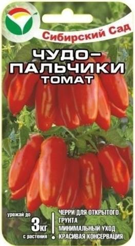 Семена Томат Чудо-пальчики