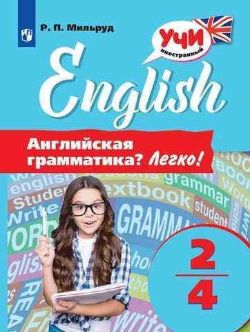 Радислав Мильруд: Английский язык. 2-4 классы. Английская грамматика? Легко!