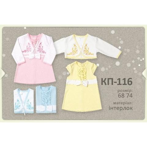 КП116 Комплект для девочки (2 предмета)