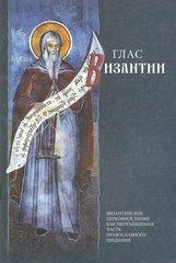 Глас Византии. Византийское церковное пение