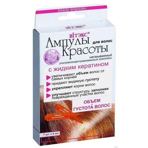 Объем + густота волос Ультраконцентрированный комплекс с жидким кератином несмываемый