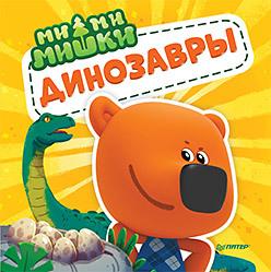 Ми-ми-мишки. Динозавры. Какой динозавр считался королём, какой был больше самолёта, и почему они исчезли?
