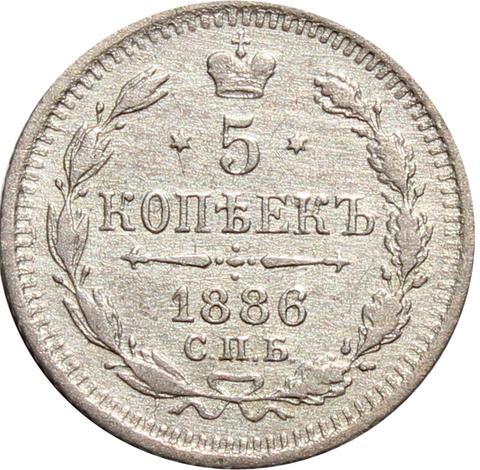 5 копеек 1886 год. СПБ-АГ XF+.