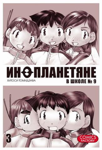 Инопланетяне в школе № 9. Том 3