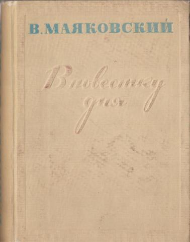 В повестку дня. Стихи. 1926-1930