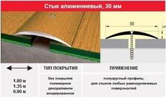 Порог- стык 30 мм, 1.35м в цвет дерева