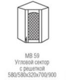 УГЛОВОЙ СЕКТОР МВ 59