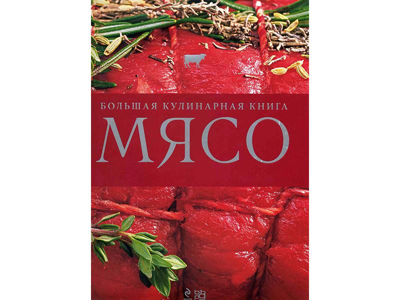 Литература Мясо. Большая кулинарная книга 743_G_1522181498658.jpg