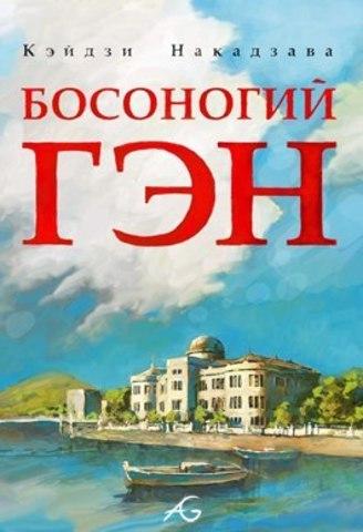 Босоногий Гэн