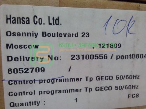 Таймер духовки Hansa (Ханса) 8052709