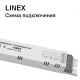 Схема подключения светильника с блоком аварийного питания LIDER LINEX