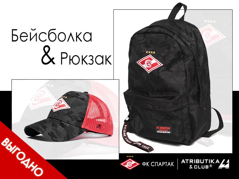 Комплект ФК Спартак (бейсболка подростковая и рюкзак)