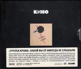 Кино / Группа Крови (3CD)