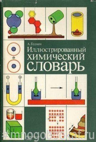 Иллюстрированный химический словарь.