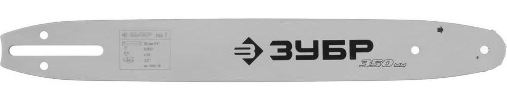 Шина для бензопил, ЗУБР 70201-35, тип 1, шаг 3/8