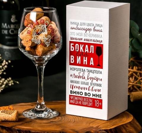 Бокал для вина «Винорог», 350 мл