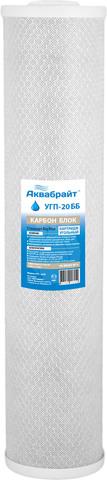 УГП-20 ББ Карбон блок АКВАБРАЙТ картридж сорбционной очистки воды от хлора, органических соединений.