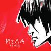 Soundtrack / Виктор Цой: Игла, Игла Remix (Delux Edition)(Coloured Vinyl)(2LP)