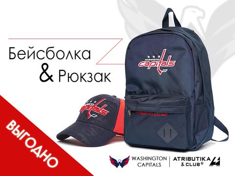 Комплект НХЛ Вашингтон Кэпиталз (бейсболка подростковая и рюкзак)
