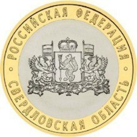 10 рублей Свердловская область 2008 г. ММД UNC