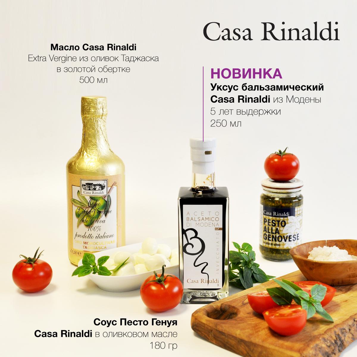 Масло Casa Rinaldi из оливок Таджаска Extra Vergine нефильтрованное в золотой обертке 500 мл