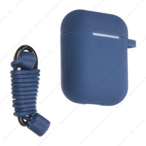Чехол-кейс для Apple AirPods силиконовый с карабином и силиконовым шнурком в упаковке синий