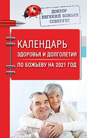 Календарь здоровья и долголетия по Божьеву на 2021 год