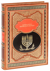 Новейшая история еврейского народа