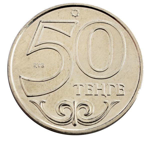 50 тенге. Город Кокшетау 2015 год