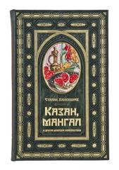 """Книга в кожаном переплёте """"Казан. Мангал"""""""