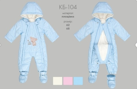 КБ104 Комбинезон-трансформер (Демисезон)