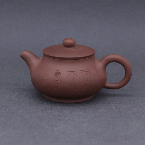 Чайник из исинской глины, 210мл, 131052