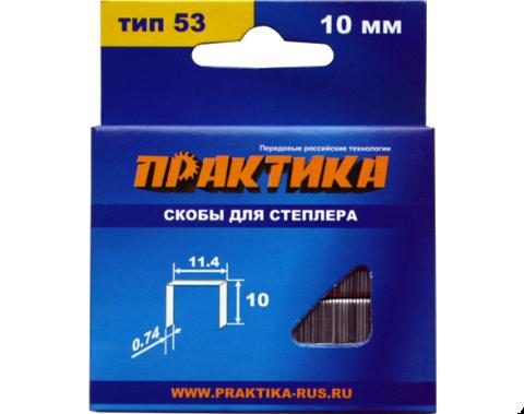 Скобы ПРАКТИКА для степлера, серия Мастер,   10 мм, Тип 53, толщина 0,74 мм, ширина 11,4 м (037-305)