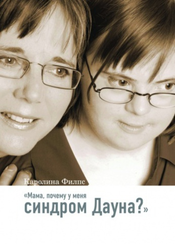 Мама, почему у меня синдром Дауна? 2-е изд.