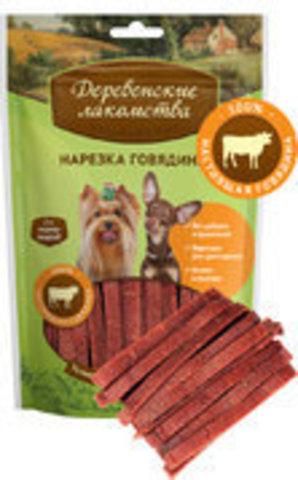 Лакомство для собак мини-пород: нарезка говядины 55г.