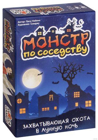 Настольная игра Монстр по соседству
