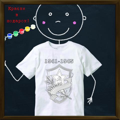 018-7348 Футболка-раскраска