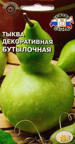 Семена Тыква Бутылочная, Лагенария