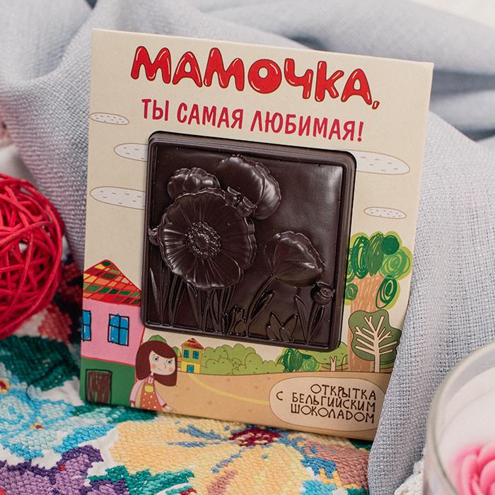 Купить открытку с бельгийским шоколадом Пермь МАМОЧКА ТЫ САМАЯ ЛЮБИМАЯ