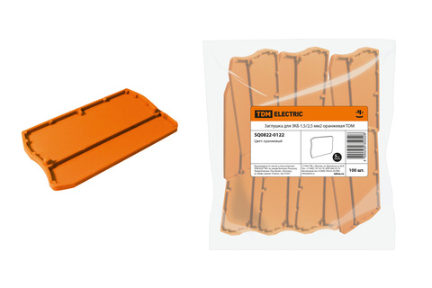 Заглушка для ЗКБ 1,5/2,5 мм2 оранжевая TDM