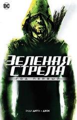 Комикс «Зелёная Стрела. Год первый»