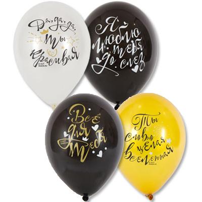 Воздушные шары Слова о любви (фото 2)