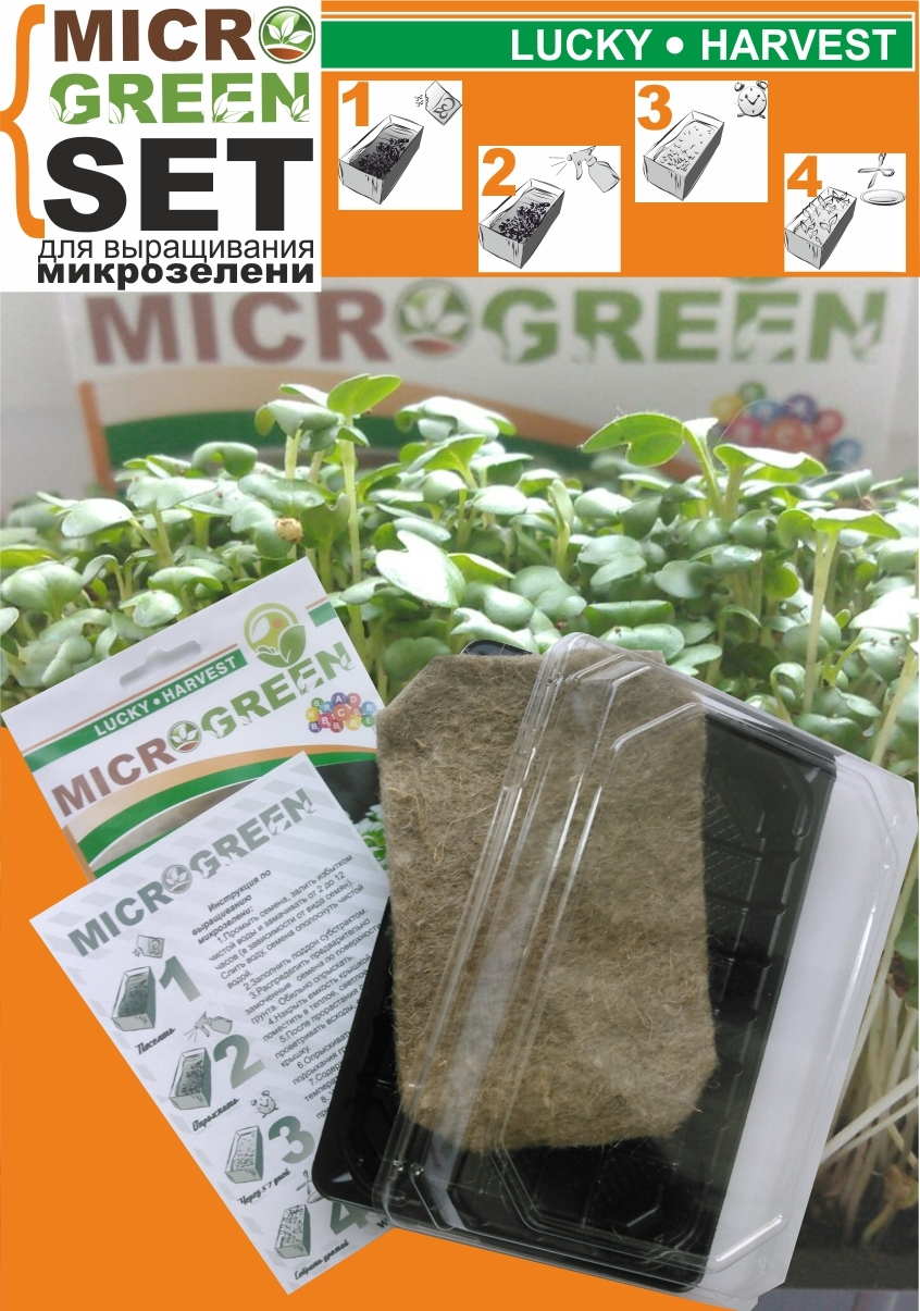 MICROGREEN SET    для выращивания микрозелени ТМ LUCKY HARVEST
