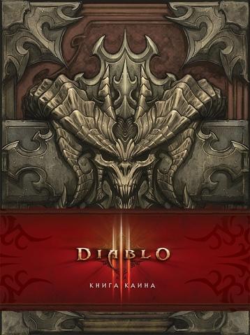 Diablo. Книга Каина