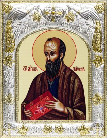 Серебряная икона именная Апостол Павел 18x14см